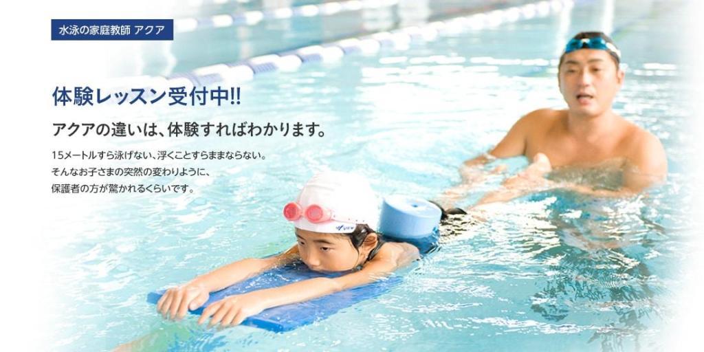 水泳の家庭教師AQUA