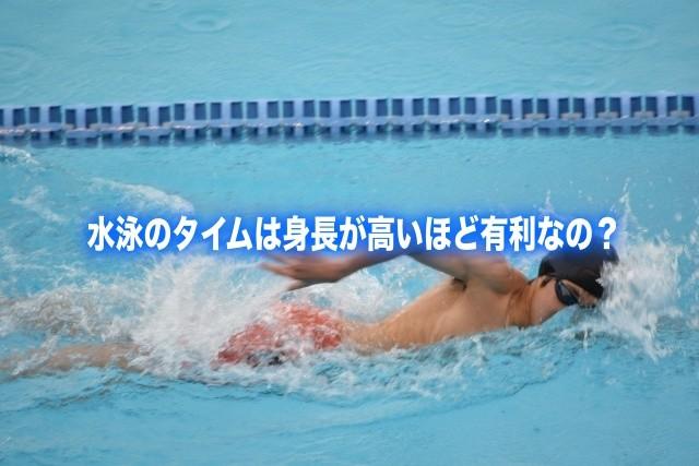 水泳と身長はタイムの遅速に関係ある?50mクロールは高身長が有利な理由