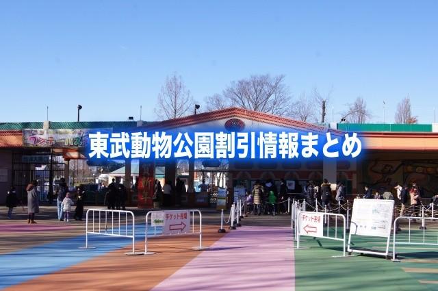 【東武動物公園割引クーポン2018】最安値は1000円引き!12個の格安入手法