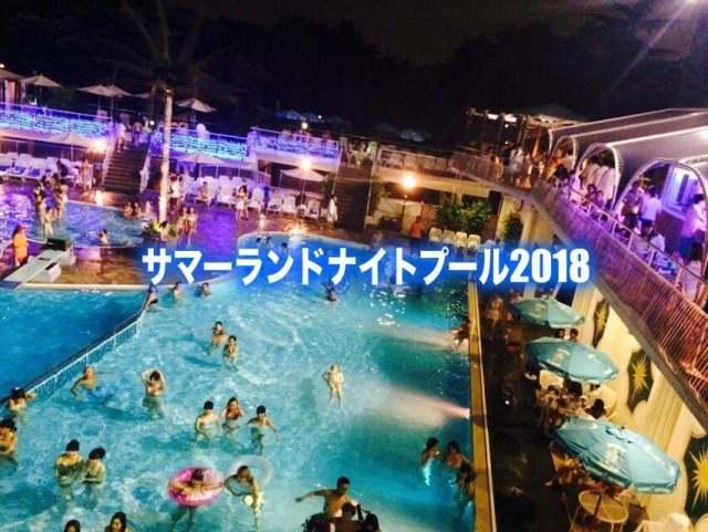 【東京サマーランド絶景ナイトプール2019】料金&営業時間!混雑予想と口コミ