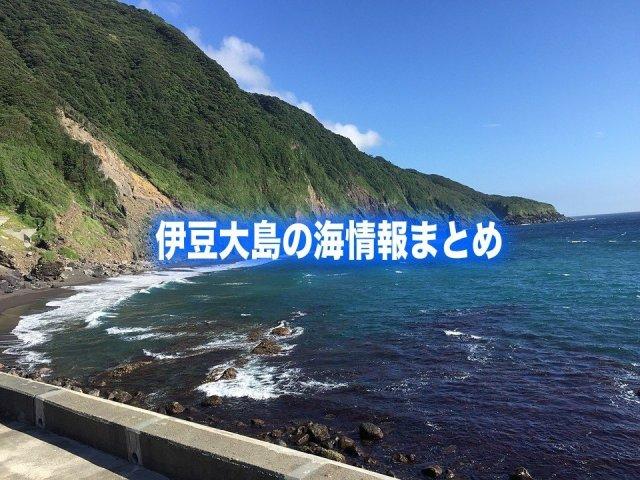 【伊豆大島の海開きいつまで2019】綺麗な海水浴場総まとめ!9月でも入れるのか