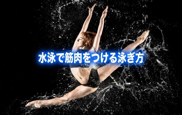 【水泳で筋肉をつける効果的な(部位別)泳ぎ方】筋トレメニュー&筋肉痛への対処法