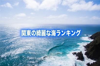 関東 綺麗 海