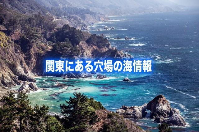 【関東の海】穴場スポット(本島&離島)7選!綺麗な海水浴場|お盆の混雑状況