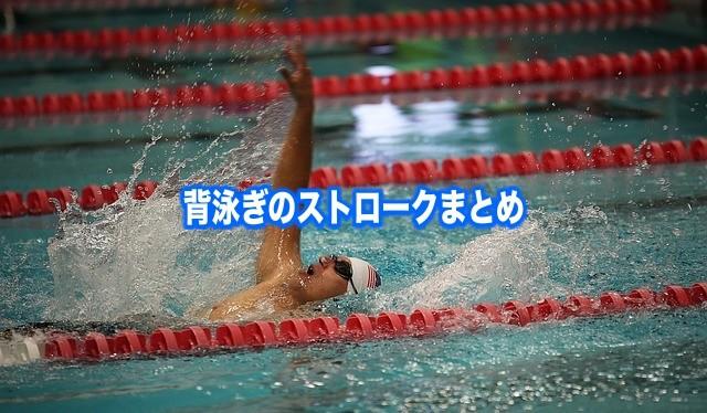 背泳ぎ ストローク