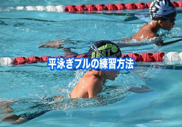 【平泳ぎプルのコツ】練習方法(ドリル含)&進まないを改善する4つのポイント
