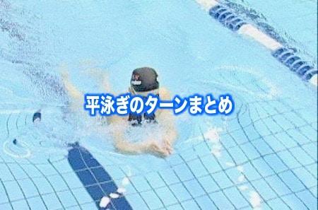 【平泳ぎターン】ひとかきひとけりのコツ!ルールと速くなるための練習方法