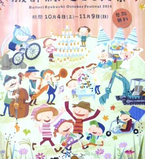 服部緑地10月祭り表紙