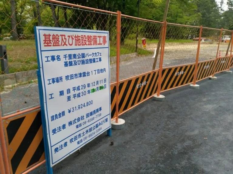 千里南公園_工事看板