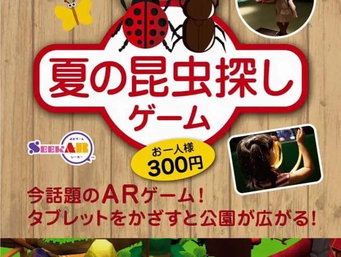 オービィ大阪 夏の昆虫探しゲーム