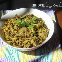 Vazhaipoo Koottu/Banana Flower Curry