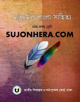 Class 9-10 SSC Textbooks Bangladesh