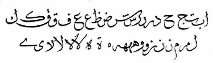 99 Contoh Kaligrafi Allah Bismillah Asmaul Husna