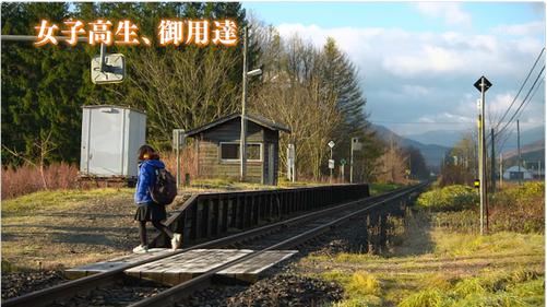 Stasiun Kereta Api Paling Sepi di Jepang, Cuma Untuk 1 Penumpang