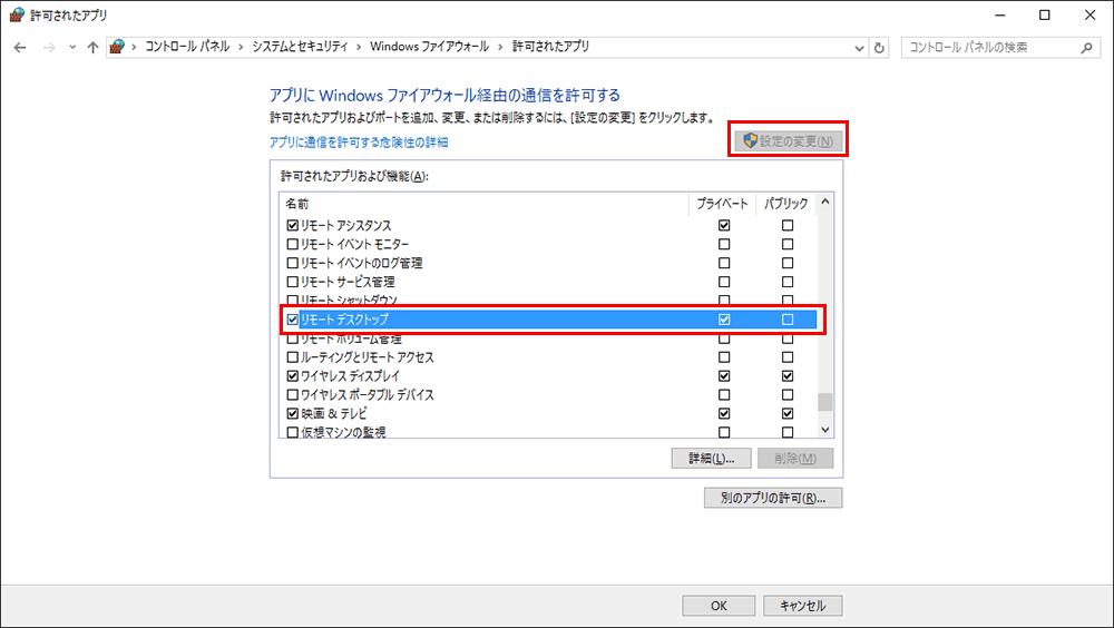 remote-desktop-19