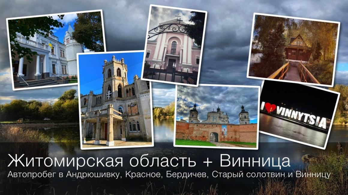 🇺🇦 Своим ходом в Житомирскую область и Винницу