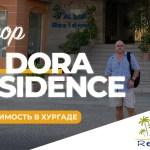 🇪🇬 Египет: 🏠 Обзор компаунда Al Dora Residence