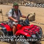 🇪🇬 Египет: 🏍 Мотосафари - на квадроциклах по пустыне к бедуинам
