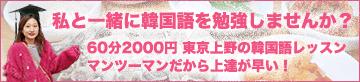私と一緒に韓国語を勉強しませんか?60分2000円のマンツーマンレッスン