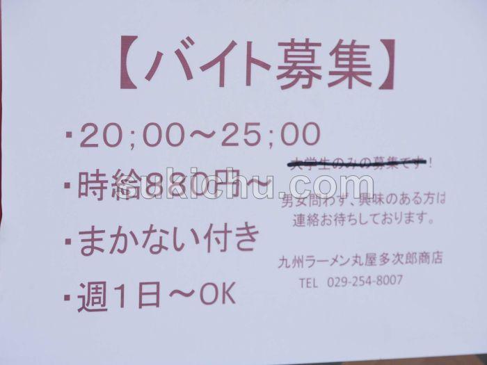九州ラーメン丸屋多次郎商店バイト募集