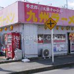 九州ラーメン丸屋多次郎商店建物