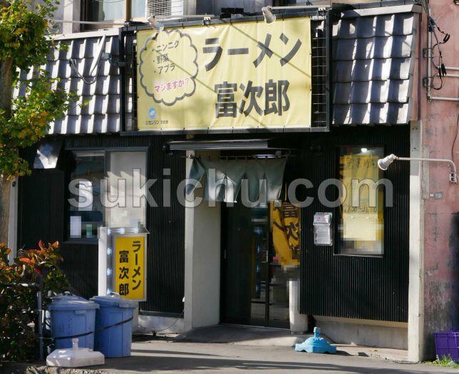 ラーメン富次郎上水戸本店建物入口