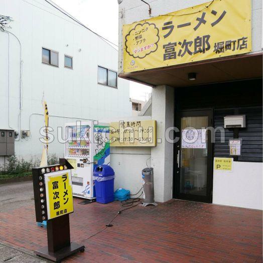 ラーメン富次郎堀町店水戸建物入口