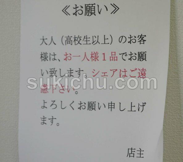 ラーメン富次郎堀町店水戸掲示物