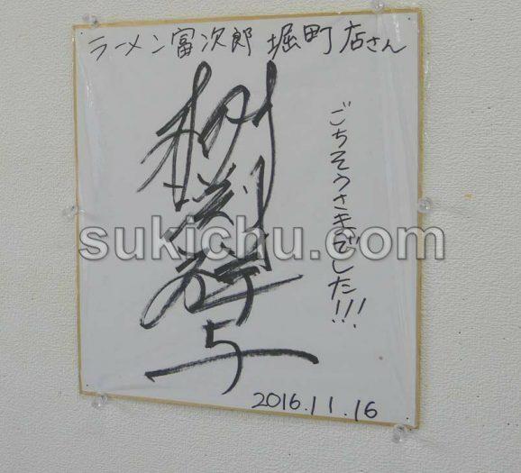 ラーメン富次郎堀町店水戸桝渕祥与さんサイン