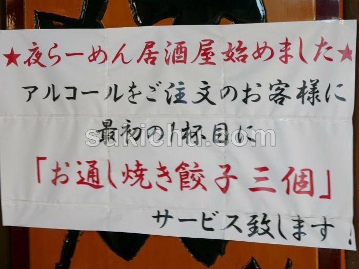 がっぺ屋水戸インター店掲示物