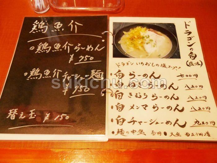 らーめんドラゴン赤塚店水戸メニュー表