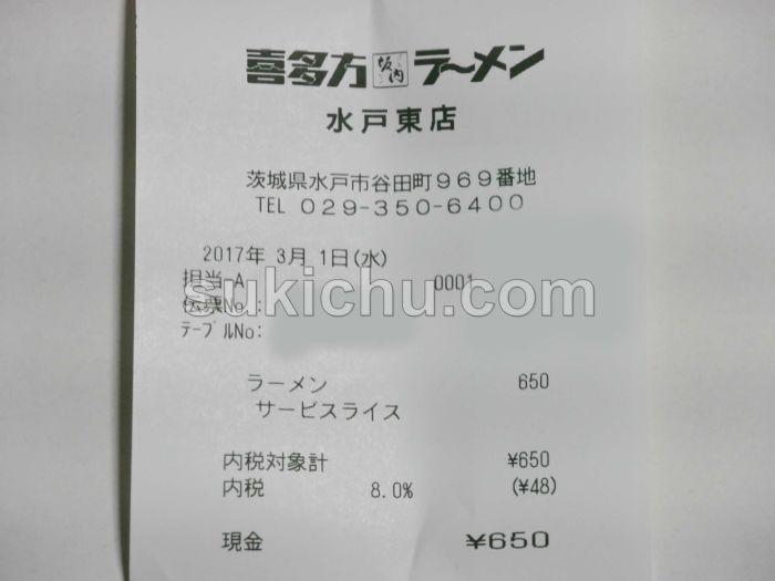喜多方ラーメン坂内水戸東店レシート