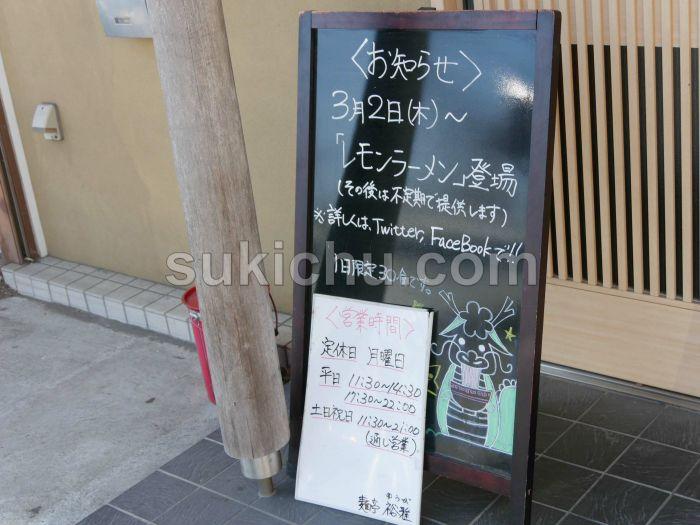 麺亭裕雅那珂市ボード