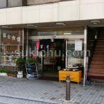 富士食堂水戸入口