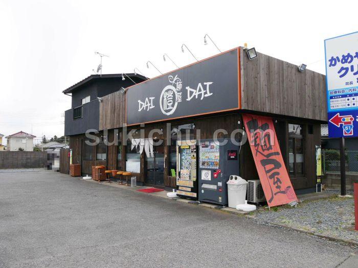 麺屋橙~DAI DAI~水戸建物