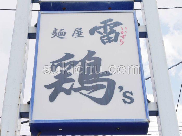 麺屋雷鶏's水戸看板