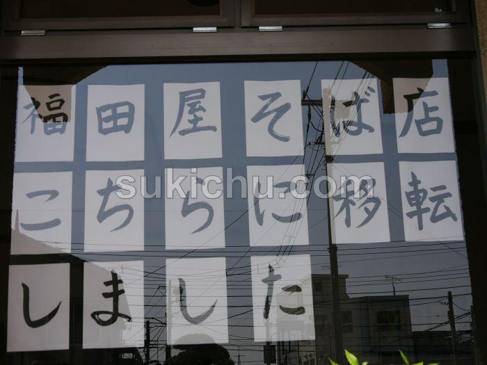 福田屋ソバ店水戸