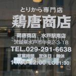 鶏唐商店水戸駅南店