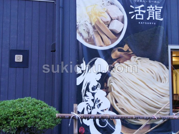 つけめん・らーめん活龍水戸米沢町店