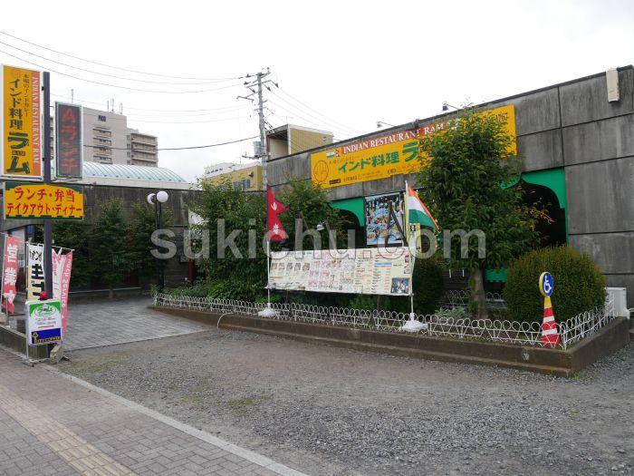 インド料理ラム赤塚店水戸