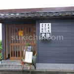 日本料理天勝水戸
