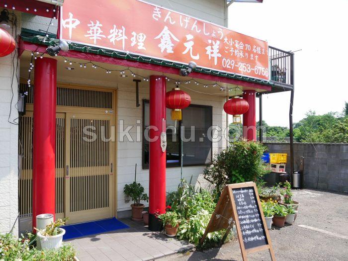 中華料理シンゲンショウ水戸