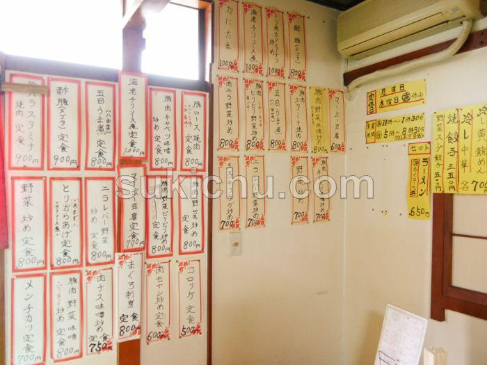 中華料理黄龍水戸