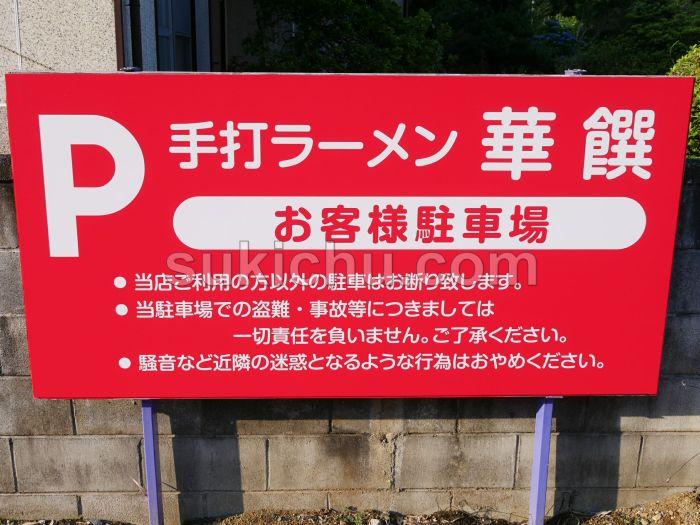 手打ラーメン華饌(かせん)水戸