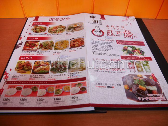 本格中華レストラン王府水戸インター店