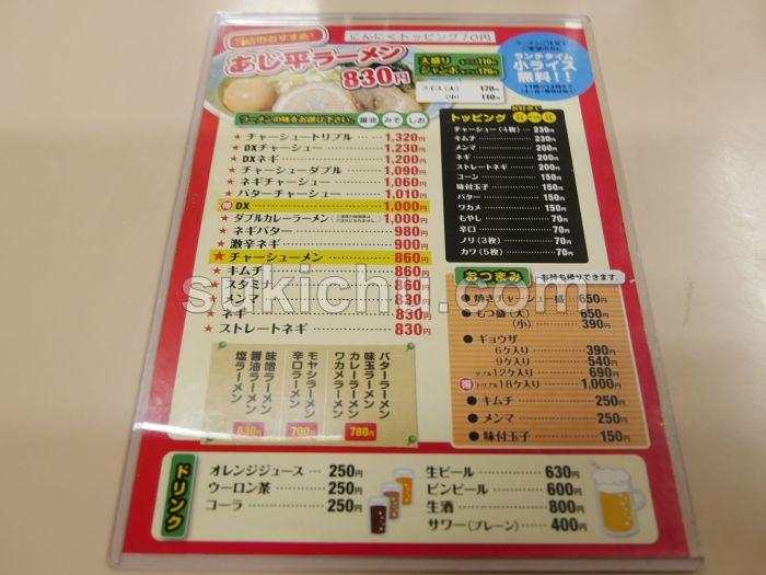 ラーメンあじ平水戸駅前店