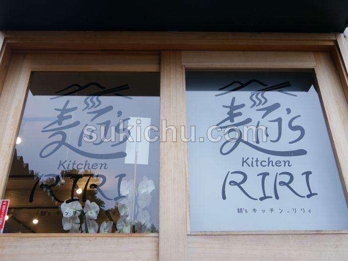 麺'sキッチン-リリイ笠間市