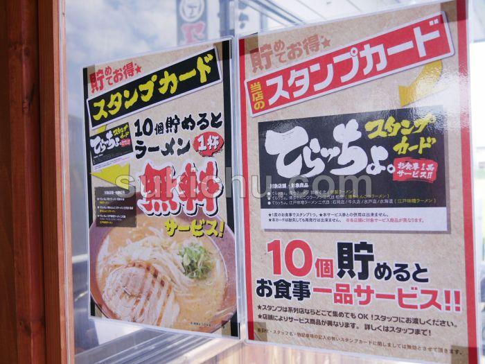 江戸味噌ラーメン二代目てらっちょ水戸店