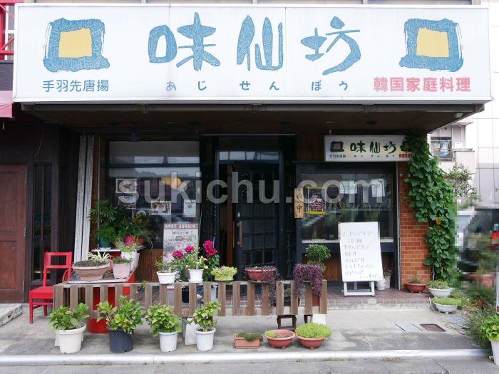 韓国家庭料理&焼肉味仙坊水戸建物入口