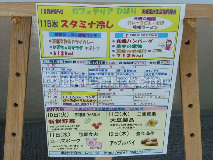 カフェテリアひばり茨城県庁水戸メニュー表
